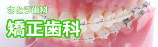 矯正歯科 神戸矯正センター